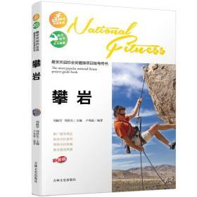 最受欢迎的全民健身项目指导用书---攀岩  A11中
