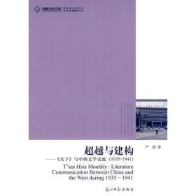 超越与建构 :——《天下》与中西文学交流 : 1935—1941(中国文学从这里走向世界,对《超越东西方》的致敬之作)