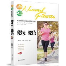 最受欢迎的全民健身项目指导用书---健身走 健身跑  A11中