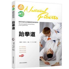 (四色)全民健身项目指导用书--跆拳道