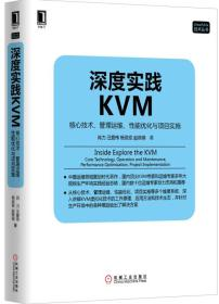 Linux/Unix技术丛书:深度实践KVM