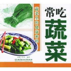 常吃蔬菜:蔬菜里的健康密码