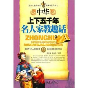 中华上下五千年名人家教趣话