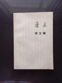 鲁迅佚文辑(1976年解放军报增刊)