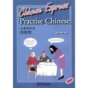 汉语快行线:练汉语