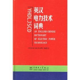 英汉电力技术词典