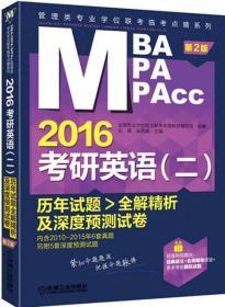 2016MBA/MPA/MPAcc管理类专业学位联考临考点睛系列:考研英语(二 历年试题全解精析及深度预测试卷)