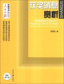 人民日报传媒书系·获奖消息赏析:兼论消息的写作技巧(最新修订版)