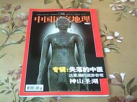 中国国家地理( 2003年 第7期 )