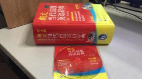 朗文当代高级英语辞典(英英英汉双解)(第4版)(附光盘).
