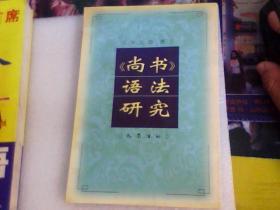 《尚书》语法研究  (仅印1000册)