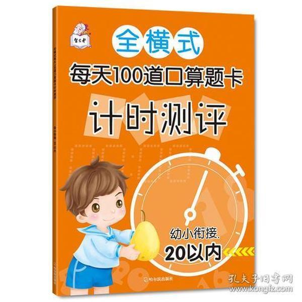 哈尔滨出版社幼小衔接.20以内全横式每天100道口算题卡计时测评