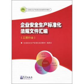 企业安全生产标准化法规文件汇编:工贸行业