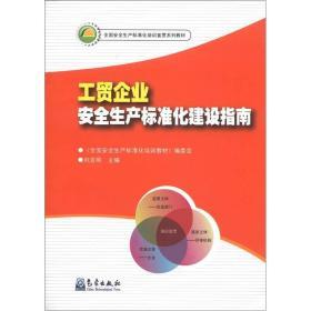 工贸企业安全生产标准化建设指南