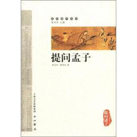 我爱看的精彩国学·中华智慧故事:与圣贤对话·提问孟子