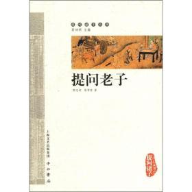 我爱看的精彩国学·中华智慧故事:与圣贤对话·提问老子