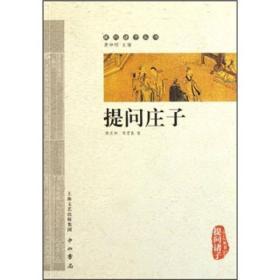 我爱看的精彩国学·中华智慧故事:与圣贤对话·提问庄子