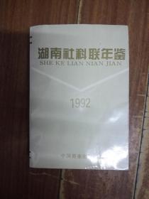 湖南社科联年鉴.1992年卷.