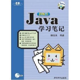 JavaJDK6学习笔记林信良清华大学出版社9787302149958