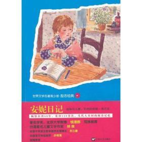 世界文学名著青少版.励志经典39:安妮日记(社版)