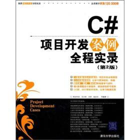 正版现货 C#项目开发案例全程实录 第2版  无盘 出版日期:2011-01印刷日期:2011-01印次:2/1