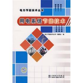 正版 电力节能技术丛书 用电系统节能技术 《电力节能技术丛书》编委会 中国电力出版社