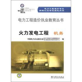 电力工程造价执业教育丛书·火力发电工程:机务