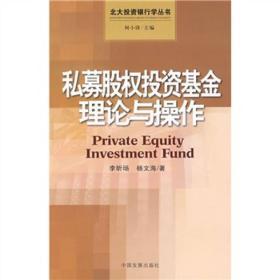 私募股权投资基金理论与操作