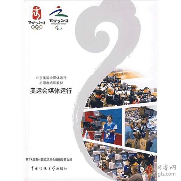 奥运会媒体运行
