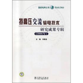 特高压交流输电技术研究成果专辑2006