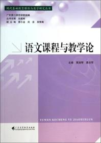 语文课程与教学论/现代基础教育课程与教学研究丛书