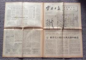 云南日报1966.7.26