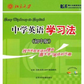 中学英语学习法(初中版)
