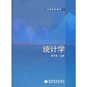 统计学 管于华  高等教育出版社 9787040177206