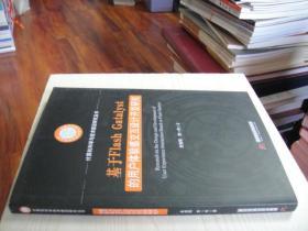 基于Flash Gatalyst的用户体验感交互设计开发研究/计算机科学与技术前沿研究丛书
