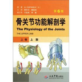 骨关节功能解剖学