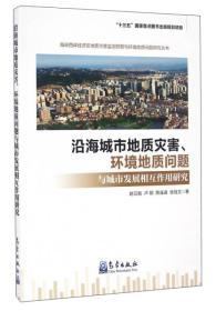 沿海城市地质灾害、环境地质问题与城市发展相互作用研究