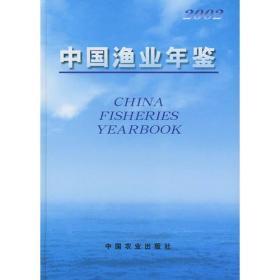 中国渔业年鉴(2002)