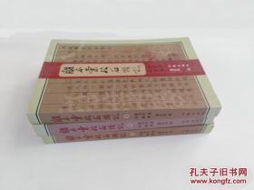 脂本汇校石头记(上中下全三册一版一印)