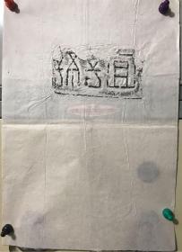 汉文字砖拓五品