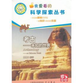 考古--未知的世界(科学探索丛书)