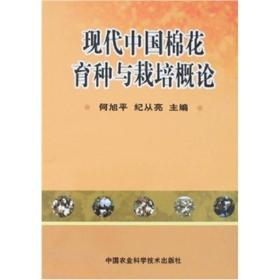 现代中国棉花育种与栽培概论