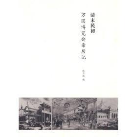 清末民初万国博览会亲历记