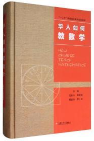 华人数学教育研究系列:华人如何教数学