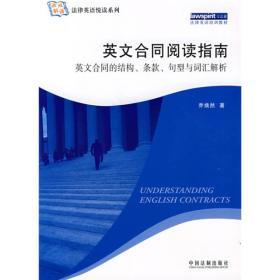 法律英语悦读系列·英文合同阅读指南:英文合同的结构、条款、句型与词汇解析