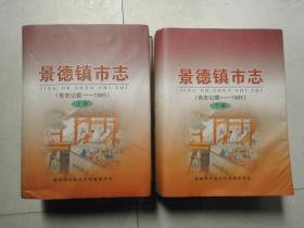 景德镇市志(有史记载-1985)上下全