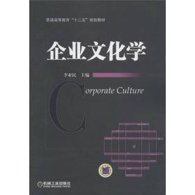 """普通高等教育""""十二五""""规划教材:企业文化学"""