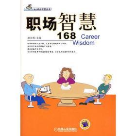 正版 职专智慧168 赵文明 机械工业出版社