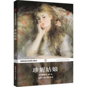 世界经典文学名著:珍妮姑娘(全译本)