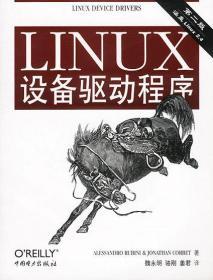 LINUX设备驱动程序(第二版)